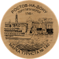 Rostov-on-Don. 1749. Port of five seas