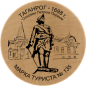 Taganrog. 1689. Founded by Peter the Great